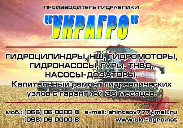 УкрАгро