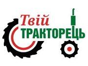 Твой трактор