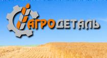 Агродеталь (Полтава)