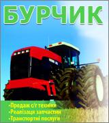 Бурчик (Стоянов)