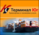 Терминал Юг (Одесса)