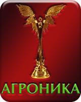 Агроника (Каменка)