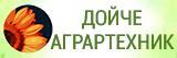 Дойче Аграртехник (Киев)