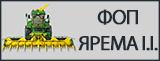Ярема И. И. (Тернопольская обл.)