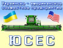 Украинско — американское совместное предприятие Юсес (Ровно)