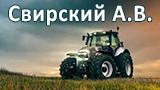 Свирский А.В. (Сумы)