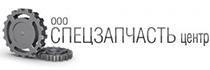 Спецзапчасть-Центр (Киев)