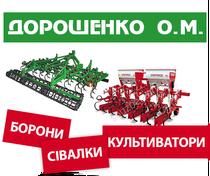Дорошенко О.М. (Калиновка)