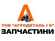 АГРОДЕТАЛЬ (Киев)