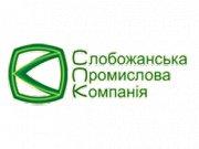 Слобожанская Промышленная Компания (Харьков)