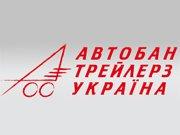 Автобан Трейлерз Украина