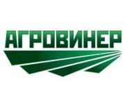 Агровинер(Киев)